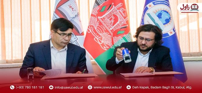 تفاهمنامه همکاری میان مؤسسه تحصیلات عالی زاول و اکادمی زبان انگلیسی عطارد