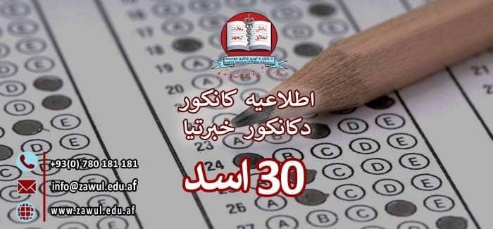 امتحان کانکور بهاری سال1399 دانشگاه زاول